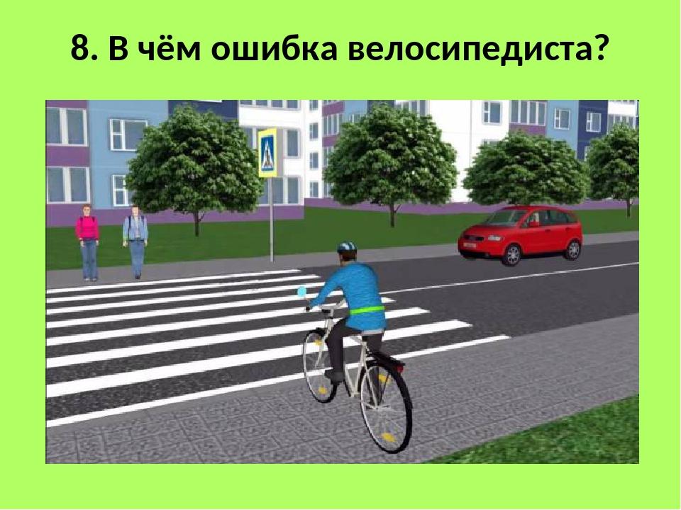 Дтп с велосипедистом: кто виноват, что делать и как искать?
