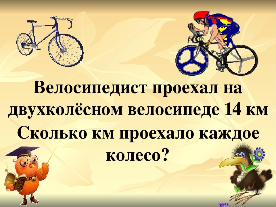 Сколько можно проехать на велосипеде за сутки