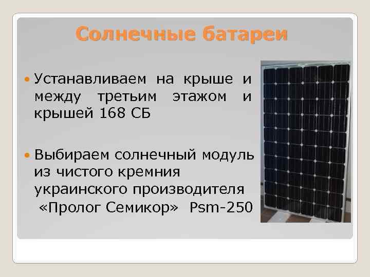 Как выбрать лучшую солнечную батарею: рейтинг моделей и инструкции по выбору оптимального варианта от ichip.ru