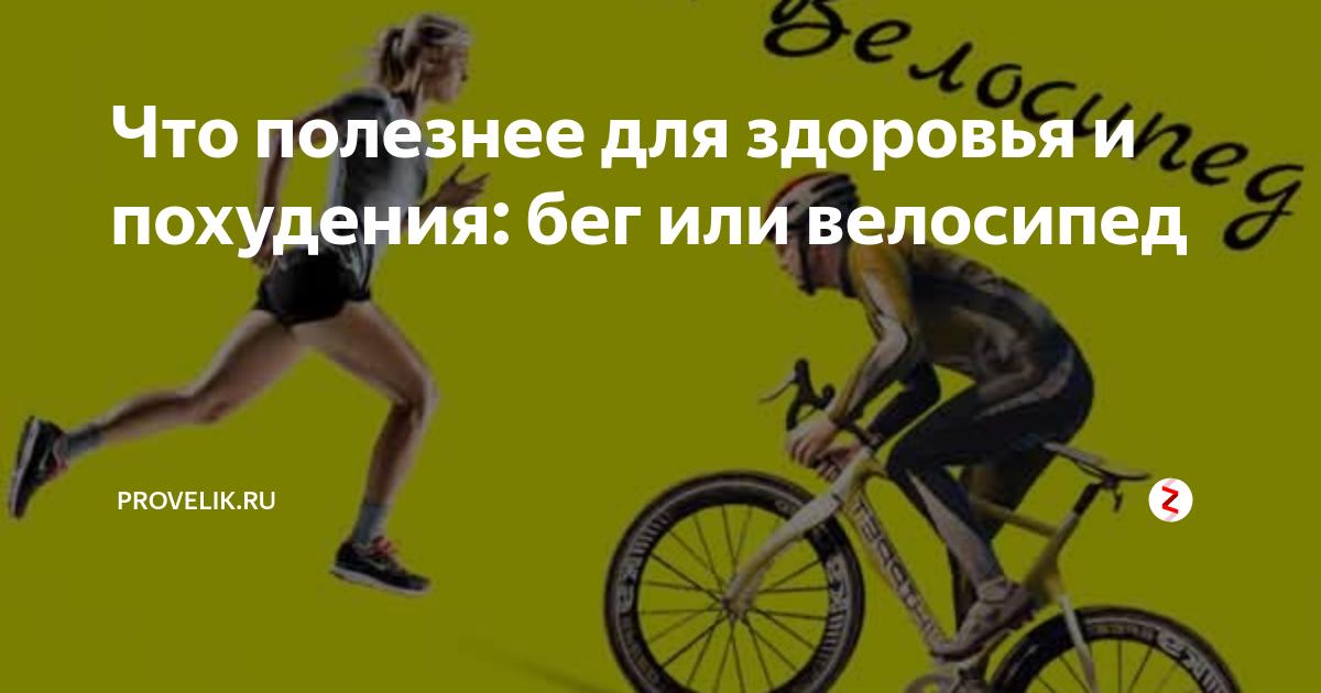 Что лучше для худеющих – бег или велосипед?