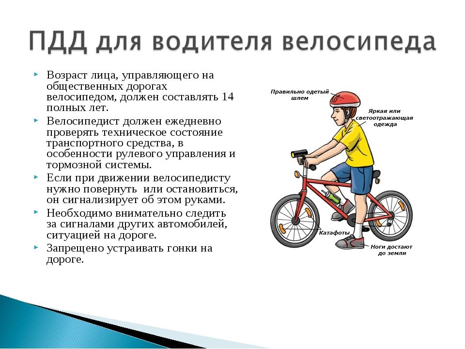 Права на вождение велосипеда в россии
