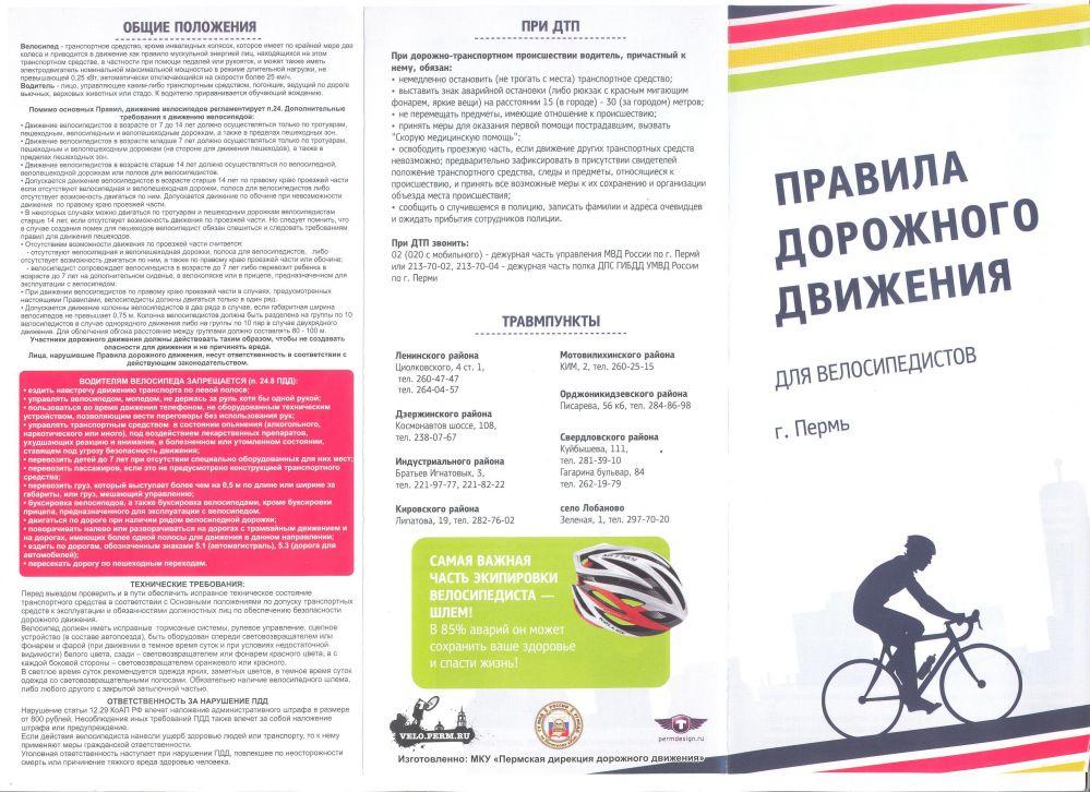 Права на велосипед: нужны ли права на велосипед с мотором в россии и германии? можно ли ездить без прав по велосипедным дорожкам?