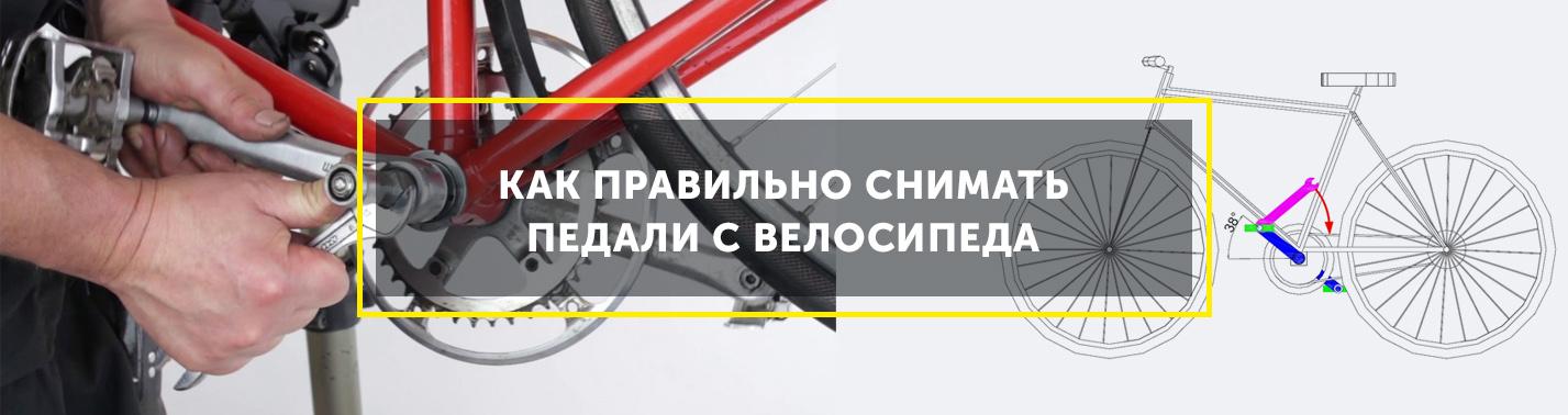 Как разобрать педальную втулку велосипеда