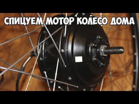 Как спицевать колесо на 36 спиц