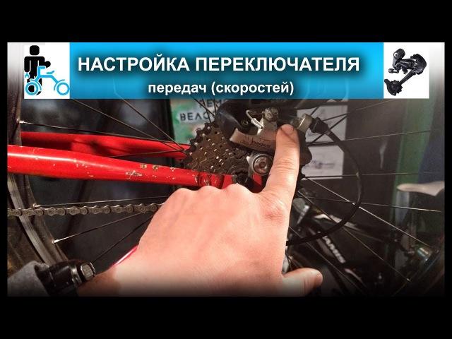 Регулировка и настройка переднего переключателя скоростей велосипеда