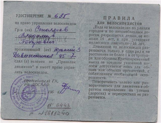 ✅ нужны ли права на велосипед с мотором - moto-house2019.ru