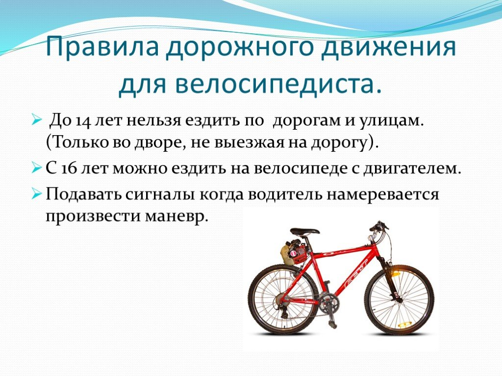 Пдд для велосипедиста