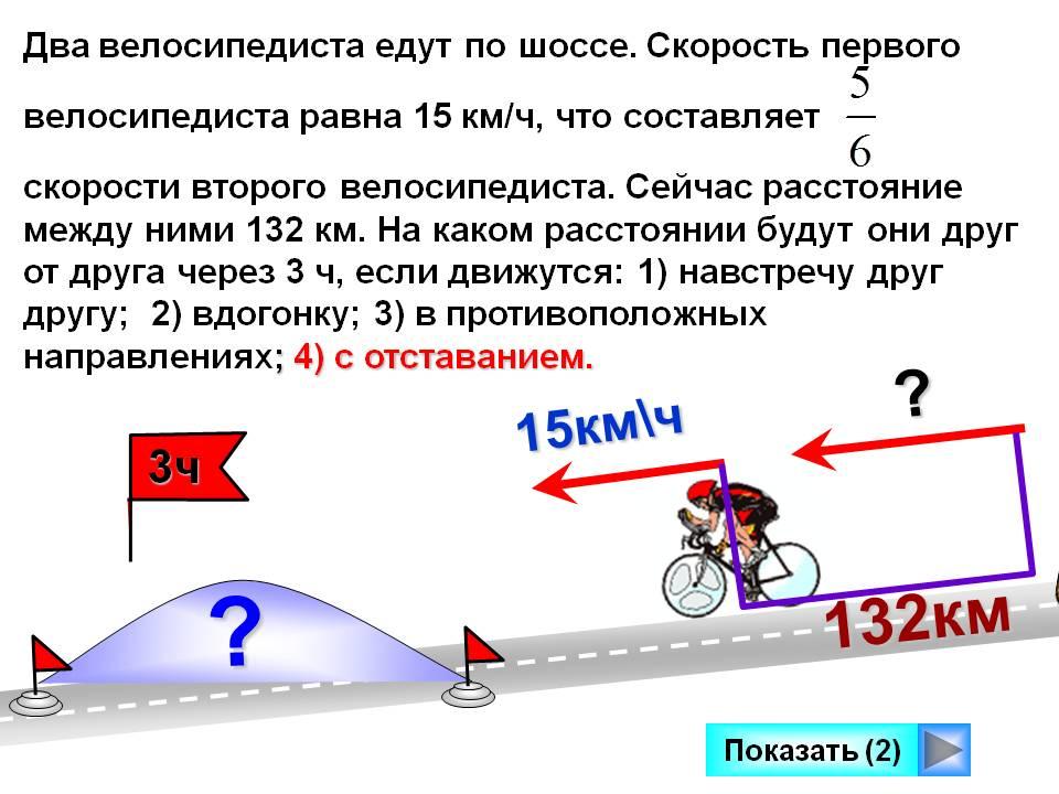 Средняя скорость велосипедиста: скорость любителя езды на велосипеде по городу и трассе. какая средняя скорость в час шоссейного и горного велосипеда?