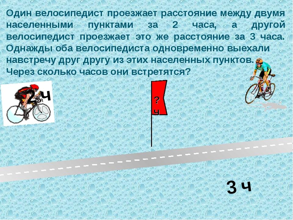 30 км на велосипеде