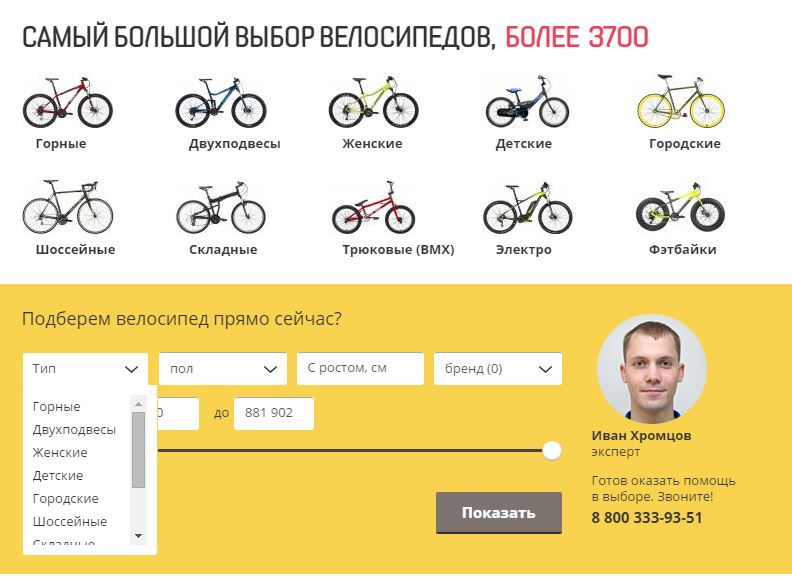 Как выбрать велосипед: лучшие модели для прогулок и экстрима