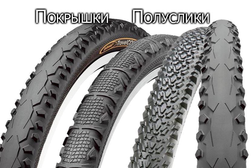 Бескамерные покрышки для велосипеда: преимущества, недостатки, рекомендации по подбору