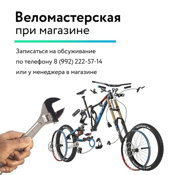 Обслуживание велосипеда перед сезоном