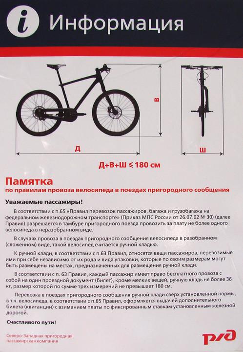 ✅ правила проезда в метро с велосипедом - veloexpert33.ru