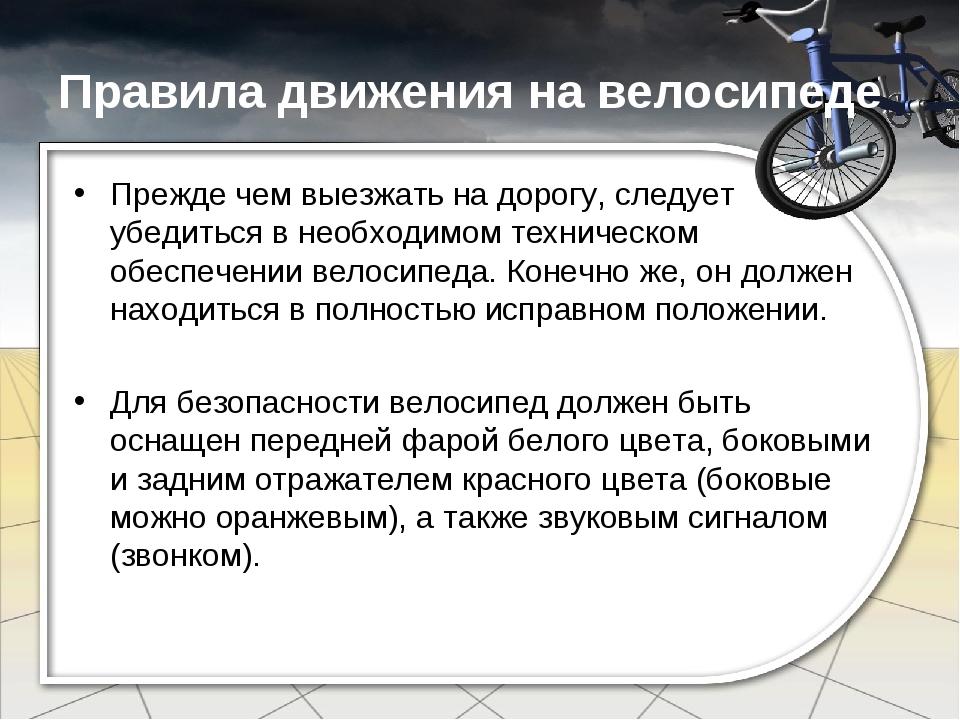 Как продать велосипед, что требуется сделать перед сделкой, меры предосторожности.