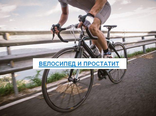 Простатит и велосипед, можно ли кататься при остном и хроническом простатите