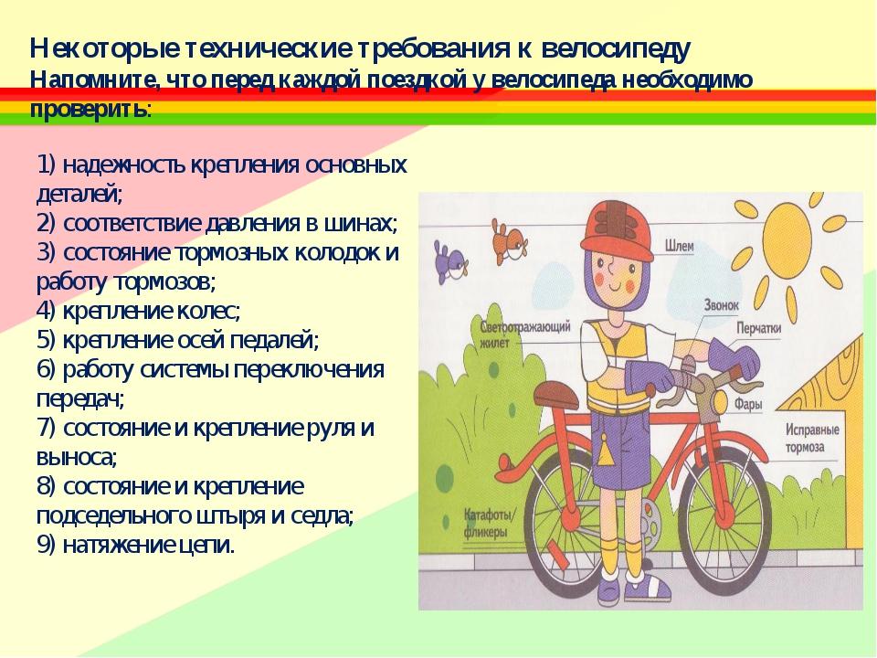 Нужны ли документы на велосипед: как сделать, образец