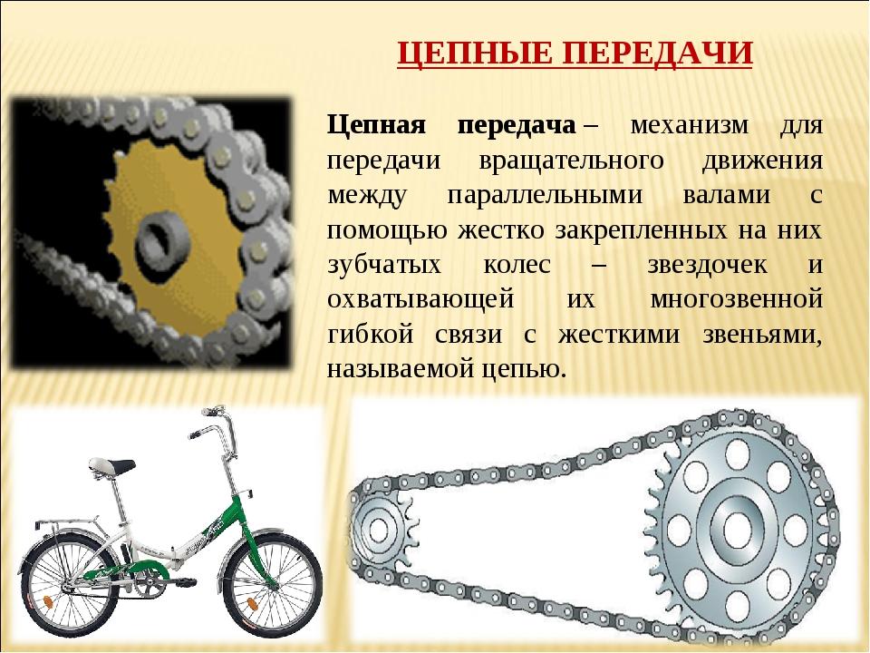 Успокоитель цепи на велосипед — классификация, алгоритм установки
