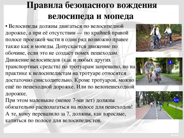 Каковы основные обязанности велосипедиста?