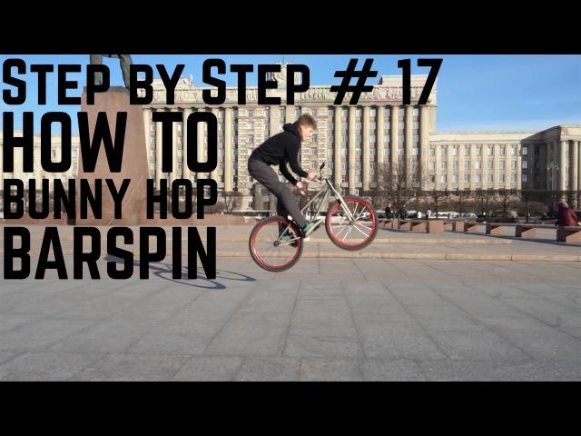 Как правильно делать банни-хоп на велосипеде