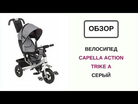 Трёхколёсный велосипед capella action trike: плюсы и минусы