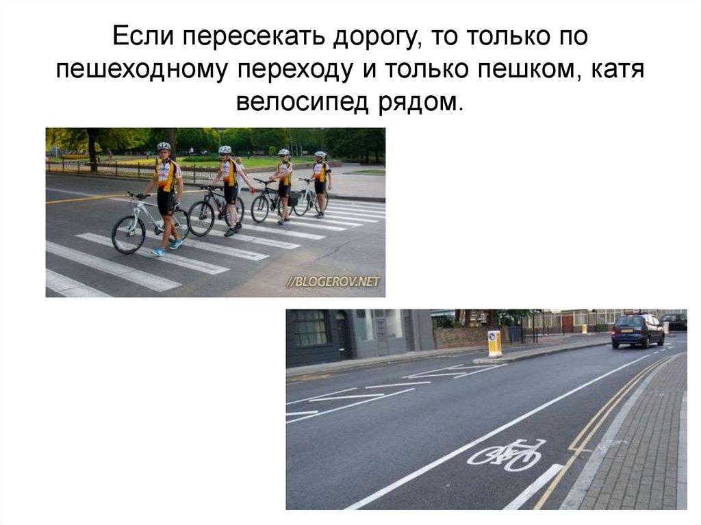 Как должен двигаться велосипедист по проезжей части – правила пдд