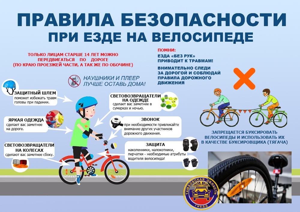 Правила езды на велосипеде по дорогам общего назначения