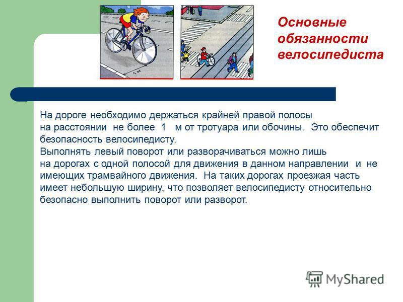 Основные правила велосипедиста на дороге