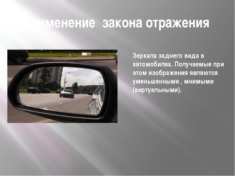 Как правильно настроить зеркала в автомобиле: советы по регулировке