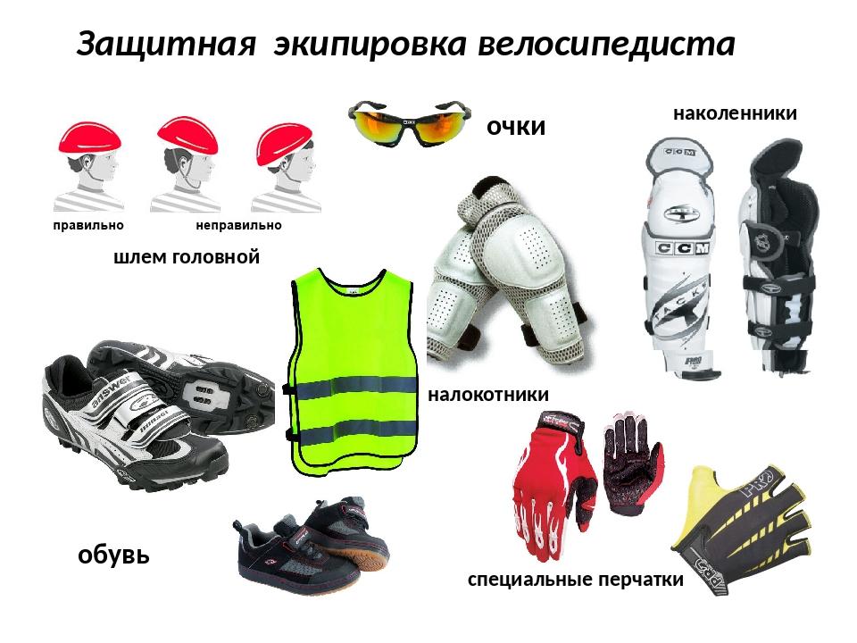 Какой должна быть экипировка велосипедиста: одежда и аксессуары для катания на велосипеде