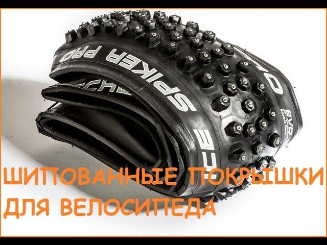 Советы по выбору шипованной резины (велопокрышек) для велосипеда - всё о велоспорте