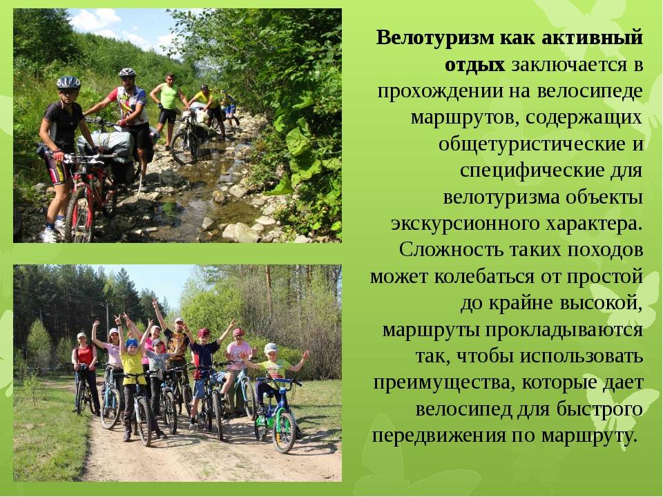 Виды велосипедного спорта