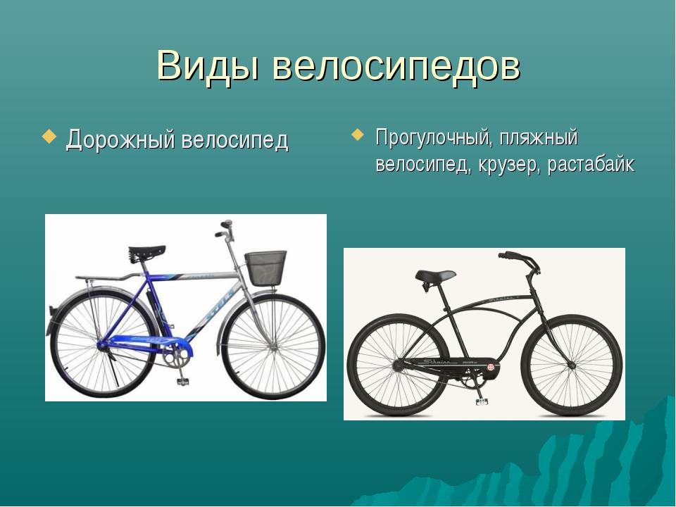 Велосипеды: лучшие производители, особенности конструкций. как выбрать велосипед - tony.ru