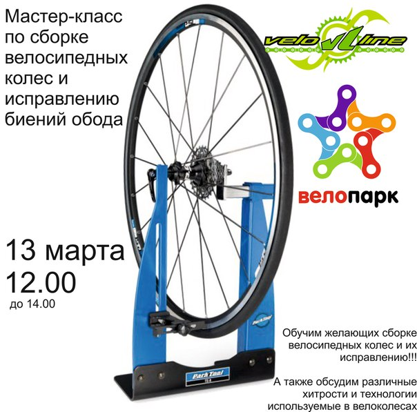 Переспицовка колеса велосипеда своими руками