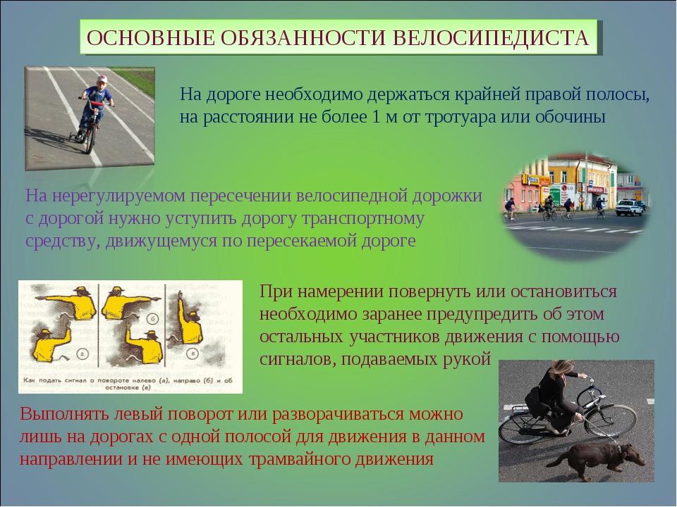 Перечислите основные обязанности велосипедиста на дороге
