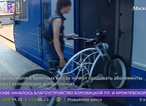 Как перевезти велосипед в метро, в поезде, в электричке, в самолете...