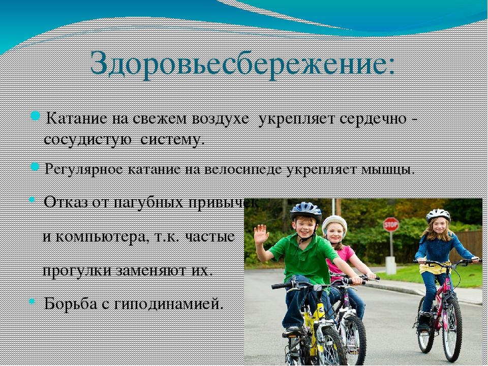 Чем полезна езда на велосипеде?