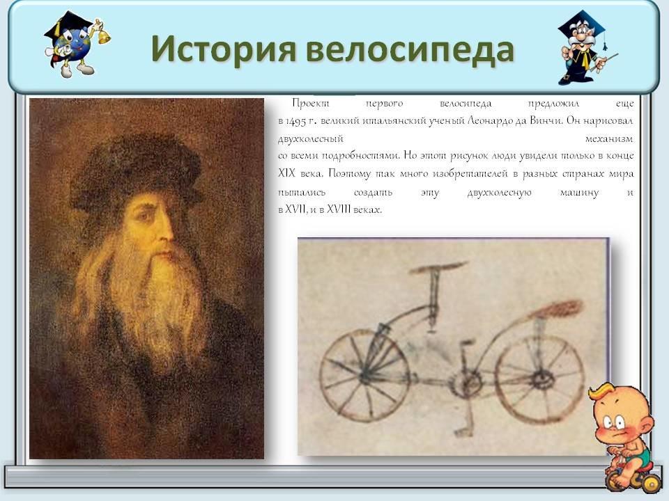 Старинный велосипед. история создания и развития велосипеда. история создания первых велосипедов