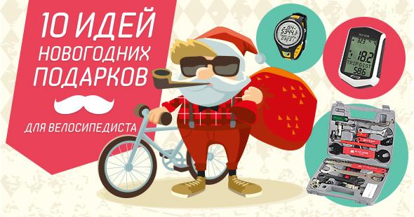 Что подарить велосипедисту на день рождения или по другому поводу