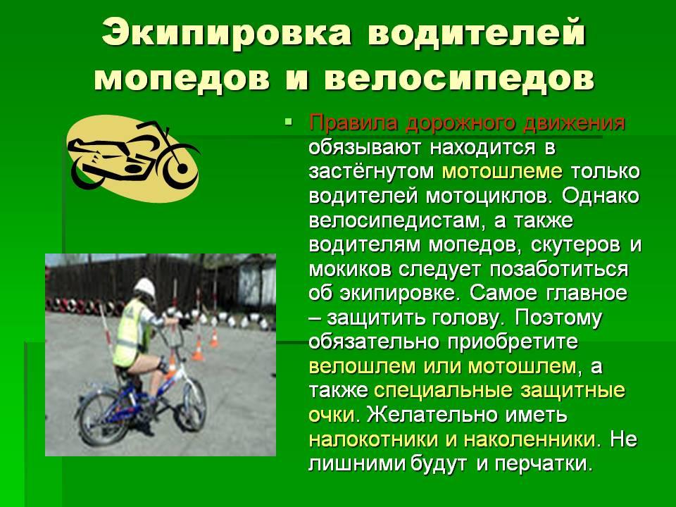 Правила катания на велосипеде для ребенка
