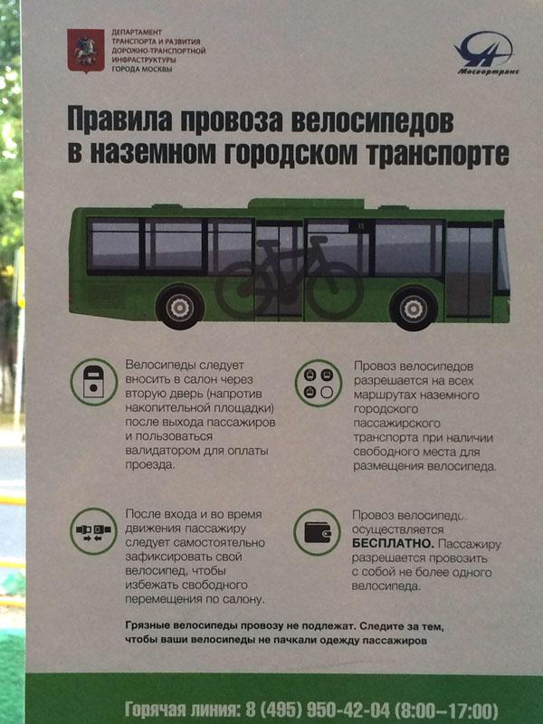 Можно ли перевозить велосипед в автобусе, правила провоза