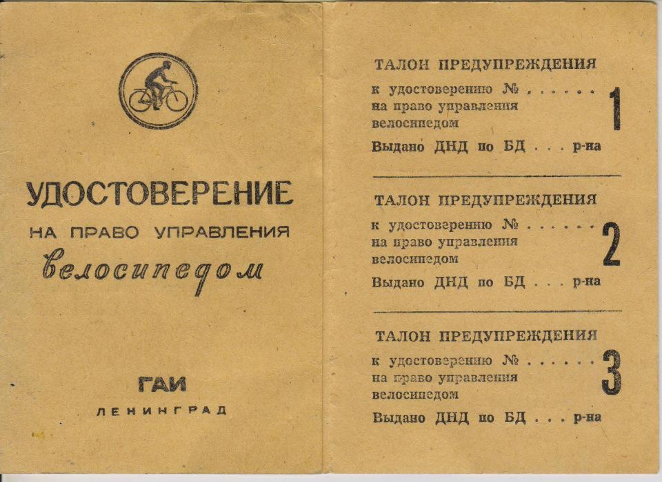✅ нужны ли права на велосипед - veloexpert33.ru