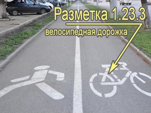 Знак велосипедная дорожка: что означает, картинка, штрафы за нарушение