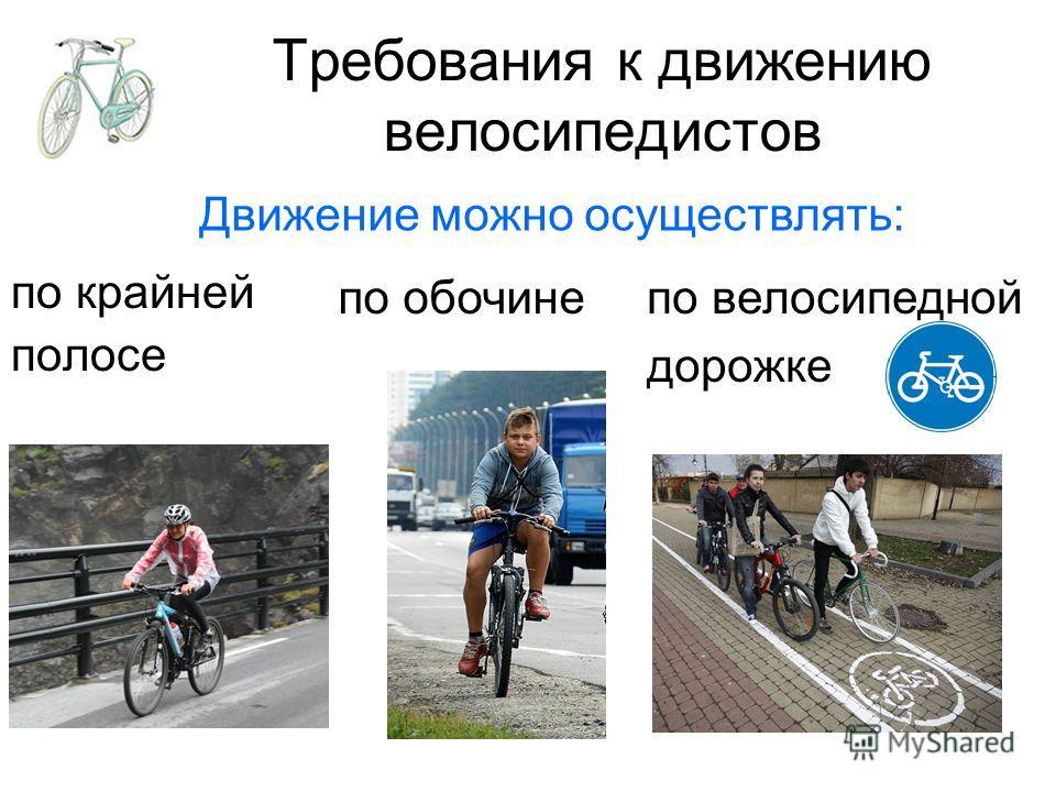 Опасная езда по тротуару — штрафы для велосипедистов