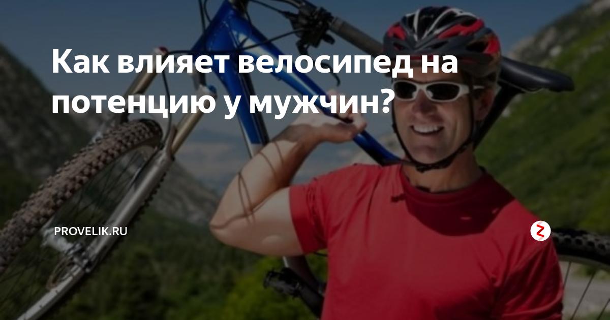 Как велосипед влияет на либидо и потенцию