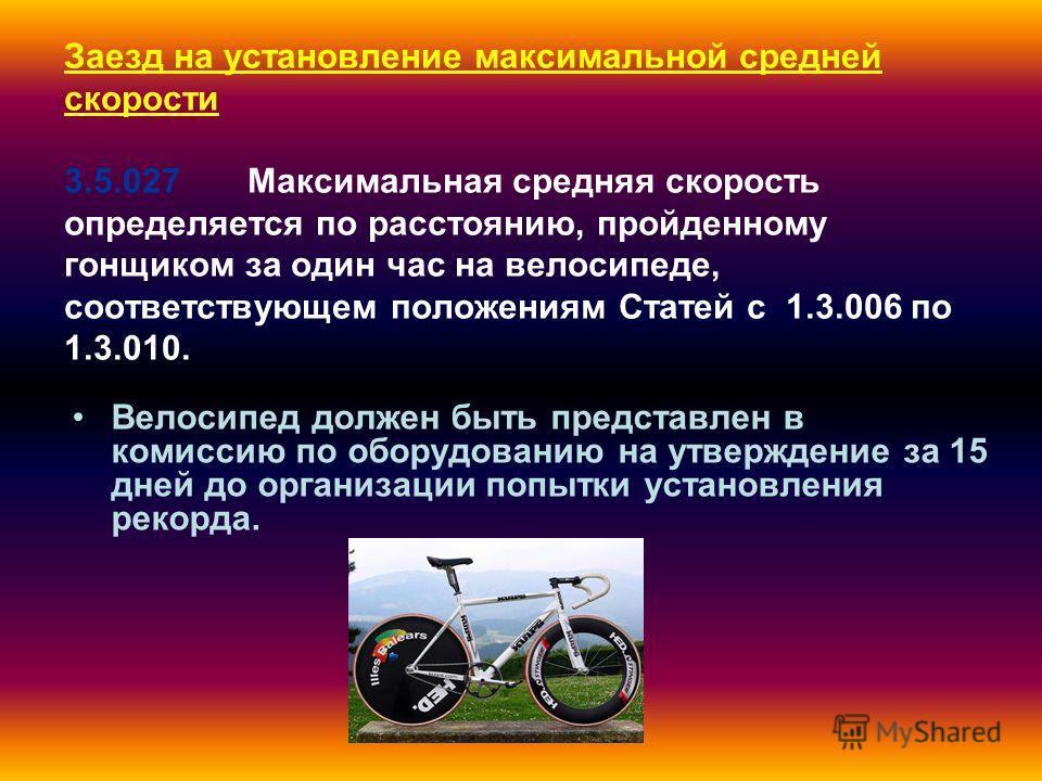 Какая средняя скорость велосипедиста, на горном байке и шоссере | сайт котовского