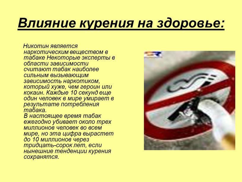 Пассивное курение: в чем опасность, как ее избежать?
