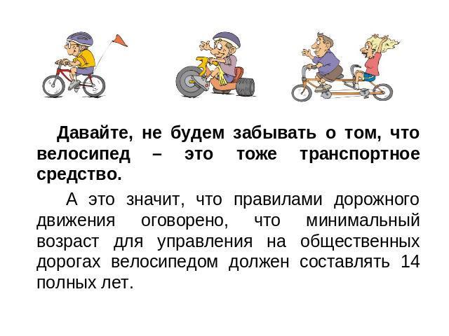 Правила поведения велосипедиста на дороге