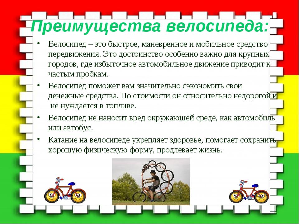 Преимущества велосипеда с одной передачей — сайт для велосипедистов