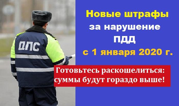 Штраф за езду на велосипеде по тротуару: размер наказания за это, а также другое нарушение - проезд по пешеходному переходу