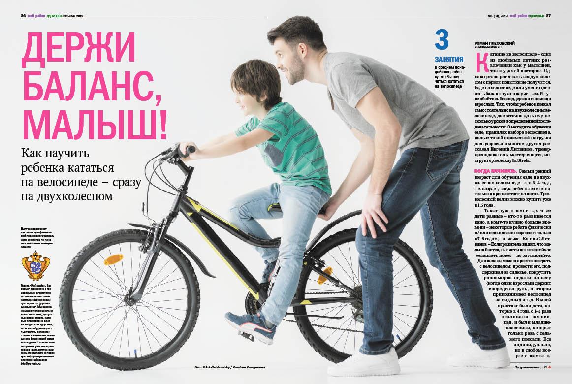 Езда на шоссейном велосипеде для начинающих